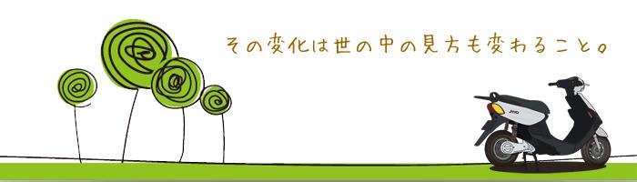 電動バイク・電動スクーター ...